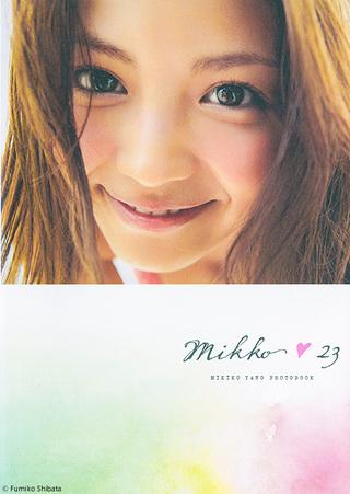 矢野未希子「mikko23」