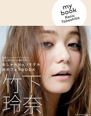 竹下玲奈「my book Rena Takeshita」