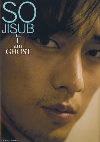 ソ・ジソブ「SO JISUB in I am GHOST」